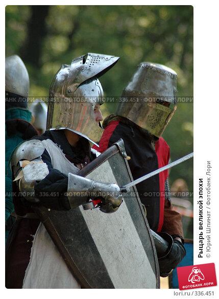 Рыцарь великой эпохи, фото № 336451, снято 18 мая 2008 г. (c) Юрий Шпинат / Фотобанк Лори