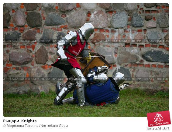 Рыцари. Knights, фото № 61547, снято 2 января 2007 г. (c) Морозова Татьяна / Фотобанк Лори