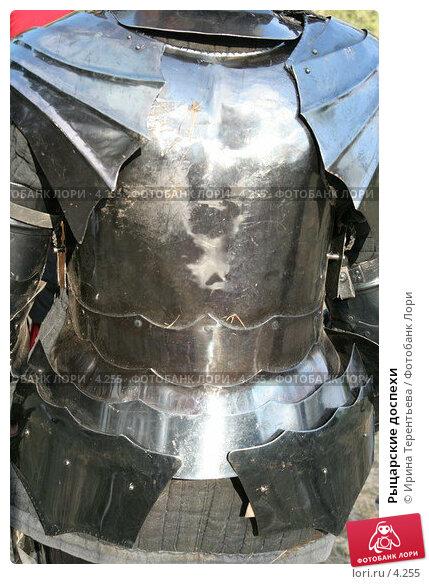 Рыцарские доспехи, эксклюзивное фото № 4255, снято 8 мая 2006 г. (c) Ирина Терентьева / Фотобанк Лори