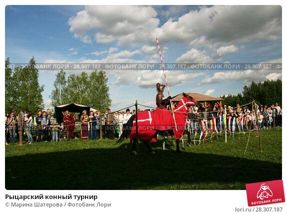 Купить «Рыцарский конный турнир», фото № 28307187, снято 27 мая 2017 г. (c) Марина Шатерова / Фотобанк Лори