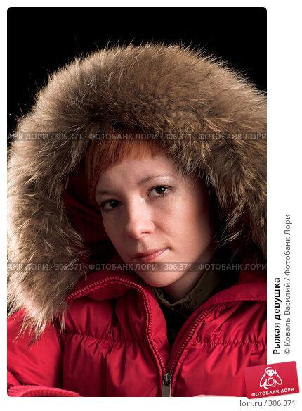 Купить «Рыжая девушка», фото № 306371, снято 21 марта 2008 г. (c) Коваль Василий / Фотобанк Лори