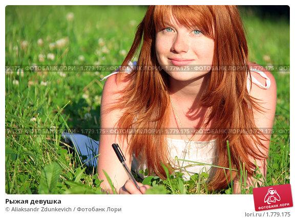 рыжая молодая фото