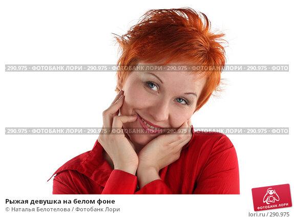 Рыжая девушка на белом фоне, фото № 290975, снято 17 мая 2008 г. (c) Наталья Белотелова / Фотобанк Лори