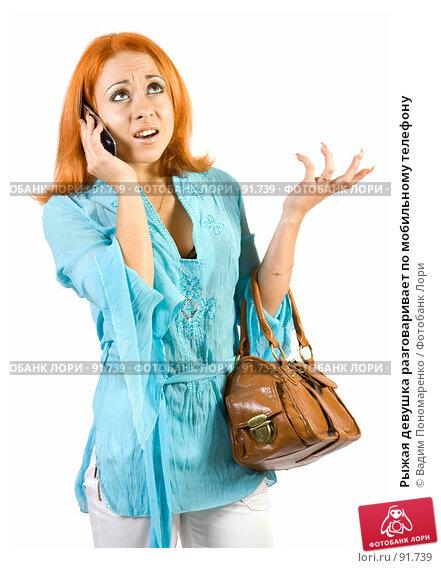 Рыжая девушка разговаривает по мобильному телефону, фото № 91739, снято 8 сентября 2007 г. (c) Вадим Пономаренко / Фотобанк Лори
