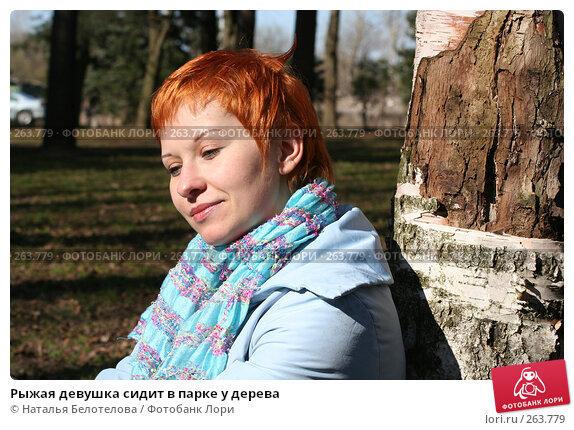 Рыжая девушка сидит в парке у дерева, фото № 263779, снято 20 апреля 2008 г. (c) Наталья Белотелова / Фотобанк Лори