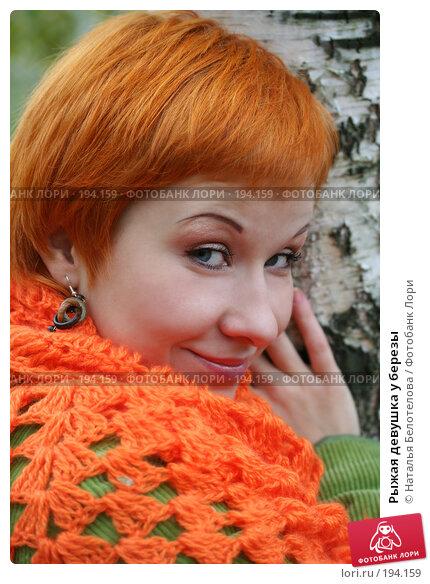 Рыжая девушка у березы, фото № 194159, снято 13 октября 2007 г. (c) Наталья Белотелова / Фотобанк Лори