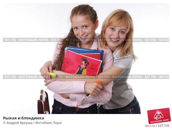 Рыжая и блондинка, фото № 337735, снято 25 июня 2008 г. (c) Андрей Аркуша / Фотобанк Лори