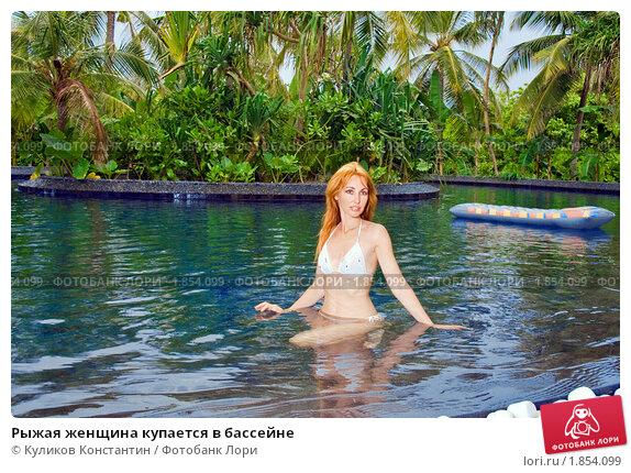 Молодая рыжая купается фото 509-310