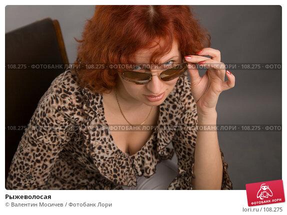Рыжеволосая, фото № 108275, снято 1 апреля 2007 г. (c) Валентин Мосичев / Фотобанк Лори