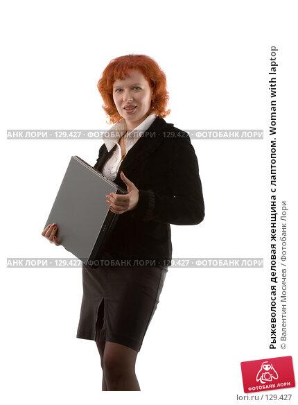 Рыжеволосая деловая женщина с лаптопом. Woman with laptop, фото № 129427, снято 18 марта 2007 г. (c) Валентин Мосичев / Фотобанк Лори