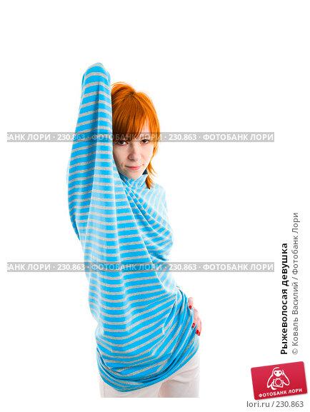 Рыжеволосая девушка, фото № 230863, снято 12 февраля 2008 г. (c) Коваль Василий / Фотобанк Лори
