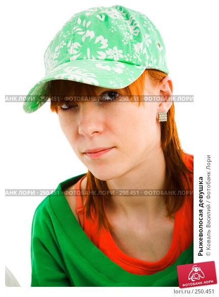 Рыжеволосая девушка, фото № 250451, снято 12 февраля 2008 г. (c) Коваль Василий / Фотобанк Лори