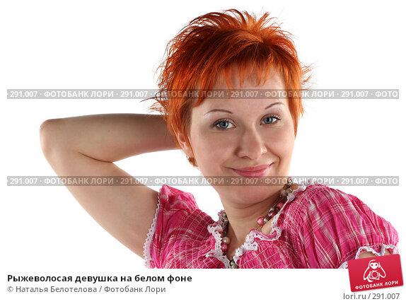 Рыжеволосая девушка на белом фоне, фото № 291007, снято 17 мая 2008 г. (c) Наталья Белотелова / Фотобанк Лори