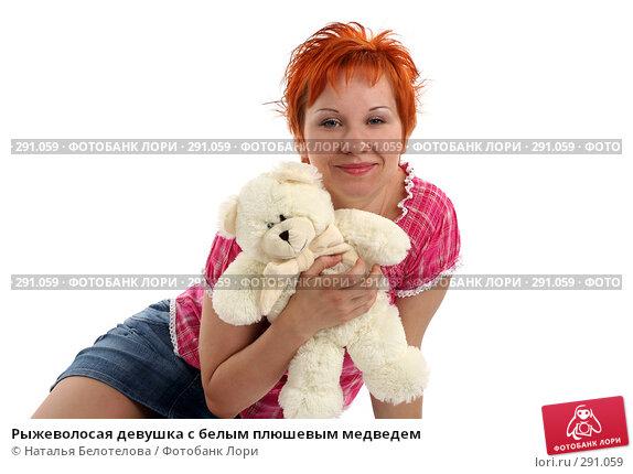 Купить «Рыжеволосая девушка с белым плюшевым медведем», фото № 291059, снято 17 мая 2008 г. (c) Наталья Белотелова / Фотобанк Лори