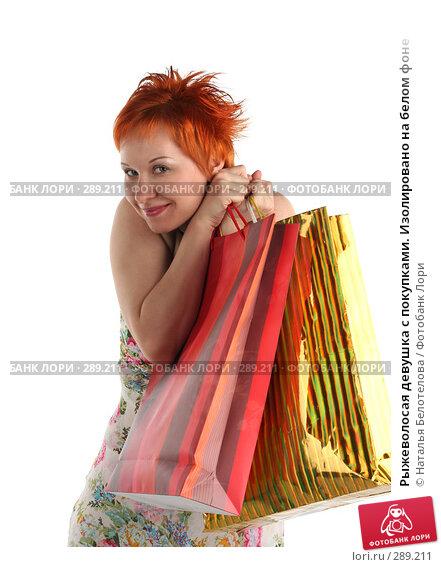 Рыжеволосая девушка с покупками. Изолировано на белом фоне, фото № 289211, снято 17 мая 2008 г. (c) Наталья Белотелова / Фотобанк Лори