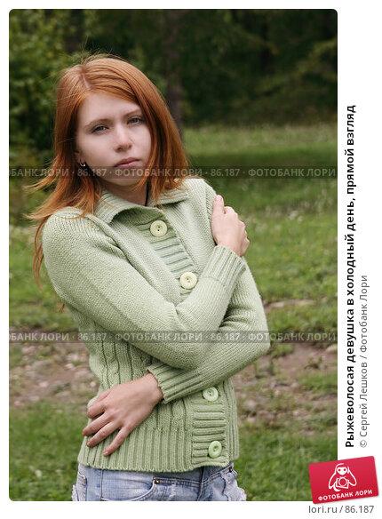 Рыжеволосая девушка в холодный день, прямой взгляд, фото № 86187, снято 23 декабря 2007 г. (c) Сергей Лешков / Фотобанк Лори