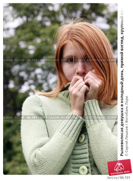 Рыжеволосая девушка в холодный день, прямой взгляд, крупный план, фото № 86191, снято 23 декабря 2007 г. (c) Сергей Лешков / Фотобанк Лори