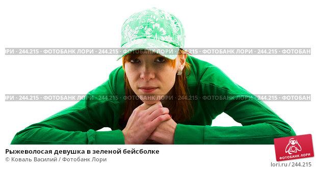 Купить «Рыжеволосая девушка в зеленой бейсболке», фото № 244215, снято 12 февраля 2008 г. (c) Коваль Василий / Фотобанк Лори