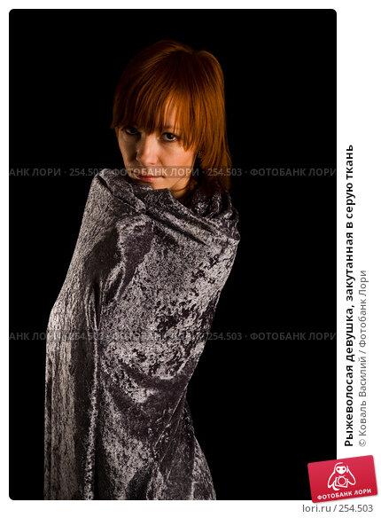 Рыжеволосая девушка, закутанная в серую ткань, фото № 254503, снято 12 февраля 2008 г. (c) Коваль Василий / Фотобанк Лори