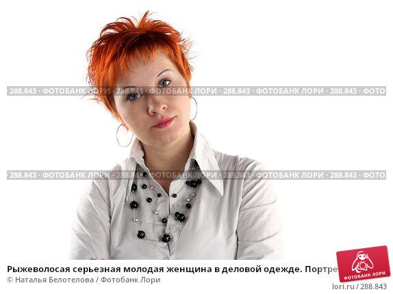 Купить «Рыжеволосая серьезная молодая женщина в деловой одежде. Портрет.», фото № 288843, снято 17 мая 2008 г. (c) Наталья Белотелова / Фотобанк Лори