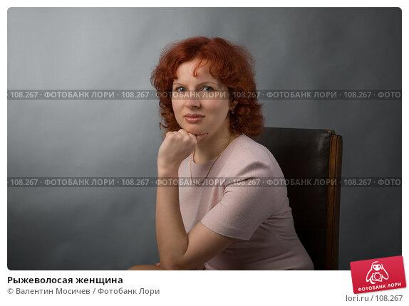 Купить «Рыжеволосая женщина», фото № 108267, снято 1 апреля 2007 г. (c) Валентин Мосичев / Фотобанк Лори