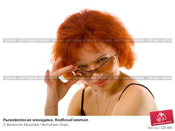 Рыжеволосая женщина. Redhead woman, фото № 129443, снято 18 марта 2007 г. (c) Валентин Мосичев / Фотобанк Лори