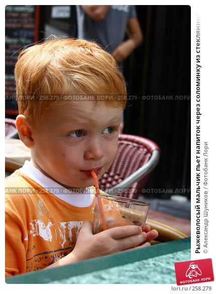 Рыжеволосый мальчик пьет напиток через соломинку из стеклянного стакана, фото № 258279, снято 21 августа 2007 г. (c) Александр Шуников / Фотобанк Лори