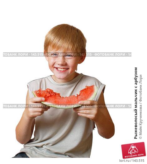 Рыжеволосый мальчик с арбузом, фото № 143515, снято 20 июля 2007 г. (c) Майя Крученкова / Фотобанк Лори