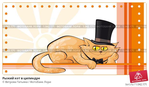 Купить «Рыжий кот в цилиндре», иллюстрация № 1042171 (c) Ветрова Татьяна / Фотобанк Лори