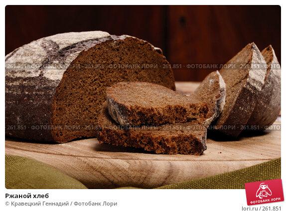 Ржаной хлеб, фото № 261851, снято 12 ноября 2004 г. (c) Кравецкий Геннадий / Фотобанк Лори