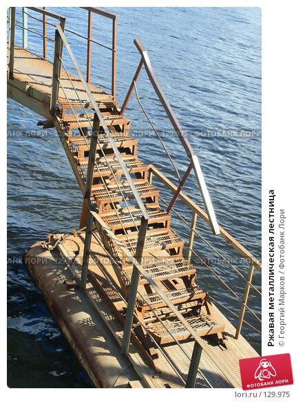 Купить «Ржавая металлическая лестница», фото № 129975, снято 14 апреля 2007 г. (c) Георгий Марков / Фотобанк Лори