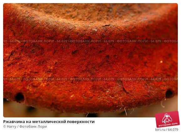 Ржавчина на металлической поверхности, фото № 64079, снято 27 марта 2005 г. (c) Harry / Фотобанк Лори