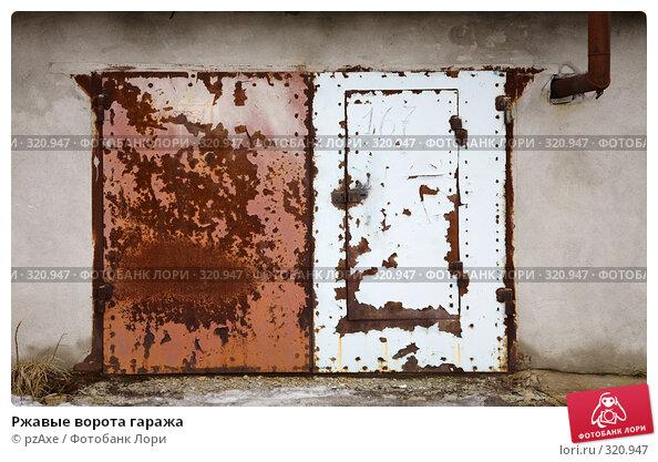 Ржавые ворота гаража, фото № 320947, снято 9 мая 2008 г. (c) pzAxe / Фотобанк Лори