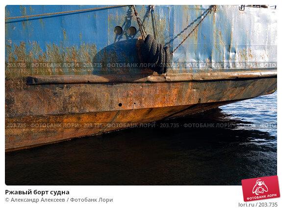Ржавый борт судна, эксклюзивное фото № 203735, снято 11 апреля 2007 г. (c) Александр Алексеев / Фотобанк Лори