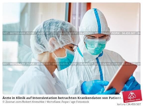 Ärzte in Klinik auf Intensivstation betrachten Krankendaten von Patient... Стоковое фото, фотограф Zoonar.com/Robert Kneschke / age Fotostock / Фотобанк Лори