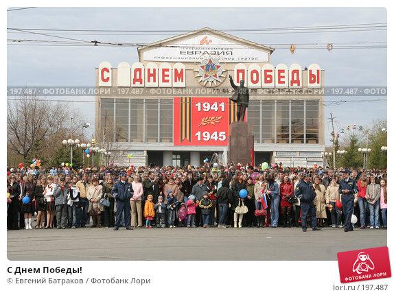 С Днем Победы!, фото № 197487, снято 9 мая 2007 г. (c) Евгений Батраков / Фотобанк Лори