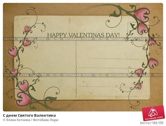 Купить «С днем Святого Валентина», фото № 183155, снято 21 апреля 2018 г. (c) Елена Хоткина / Фотобанк Лори