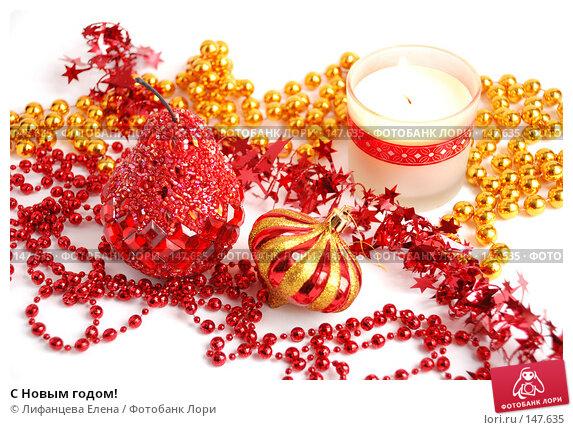 С Новым годом!, фото № 147635, снято 11 декабря 2007 г. (c) Лифанцева Елена / Фотобанк Лори