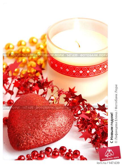 Купить «С Новым годом!», фото № 147639, снято 11 декабря 2007 г. (c) Лифанцева Елена / Фотобанк Лори