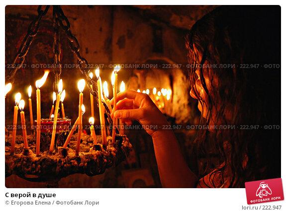 С верой в душе, фото № 222947, снято 3 августа 2007 г. (c) Егорова Елена / Фотобанк Лори
