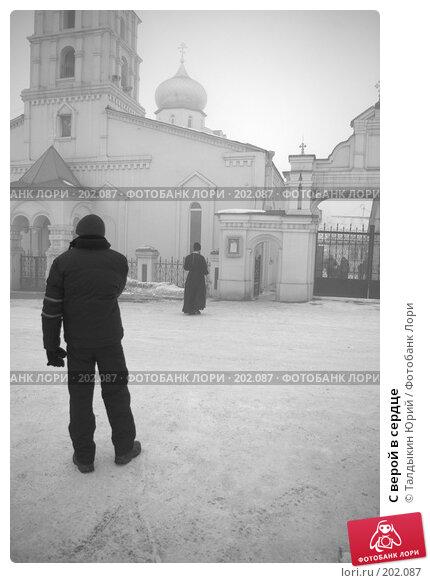 С верой в сердце, фото № 202087, снято 29 июня 2017 г. (c) Талдыкин Юрий / Фотобанк Лори