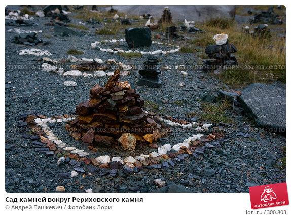 Купить «Сад камней вокруг Рериховского камня», фото № 300803, снято 26 апреля 2018 г. (c) Андрей Пашкевич / Фотобанк Лори