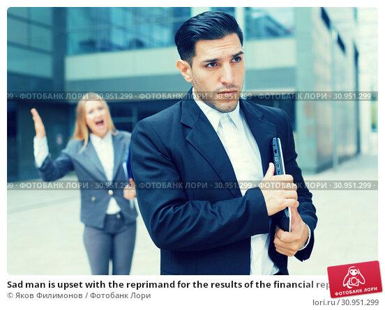 Купить «Sad man is upset with the reprimand for the results of the financial report», фото № 30951299, снято 20 августа 2017 г. (c) Яков Филимонов / Фотобанк Лори