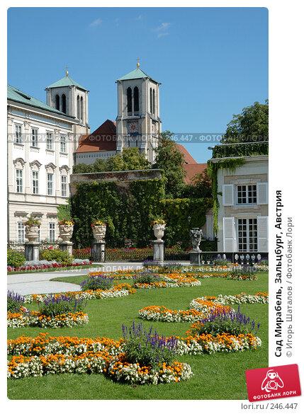 Сад Мирабель, Зальцбург, Австрия, фото № 246447, снято 26 августа 2007 г. (c) Игорь Шаталов / Фотобанк Лори