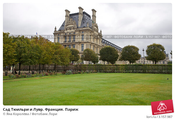 Купить «Сад Тюильри и Лувр. Франция. Париж», фото № 3157987, снято 9 октября 2011 г. (c) Яна Королёва / Фотобанк Лори