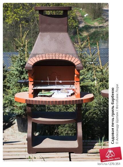 Садовая печь гриль барбекю, эксклюзивное фото № 270351, снято 3 мая 2008 г. (c) Александр Щепин / Фотобанк Лори