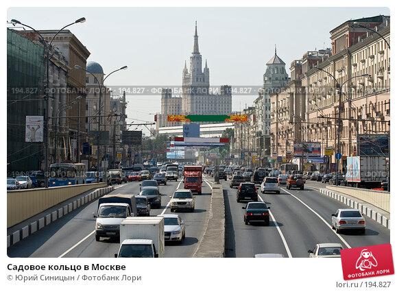 Садовое кольцо в Москве, фото № 194827, снято 24 августа 2007 г. (c) Юрий Синицын / Фотобанк Лори