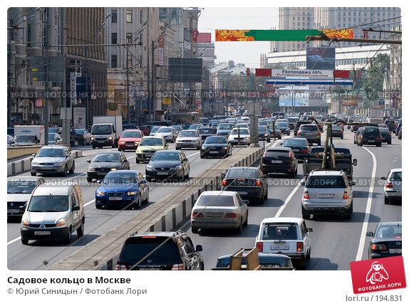 Садовое кольцо в Москве, фото № 194831, снято 24 августа 2007 г. (c) Юрий Синицын / Фотобанк Лори