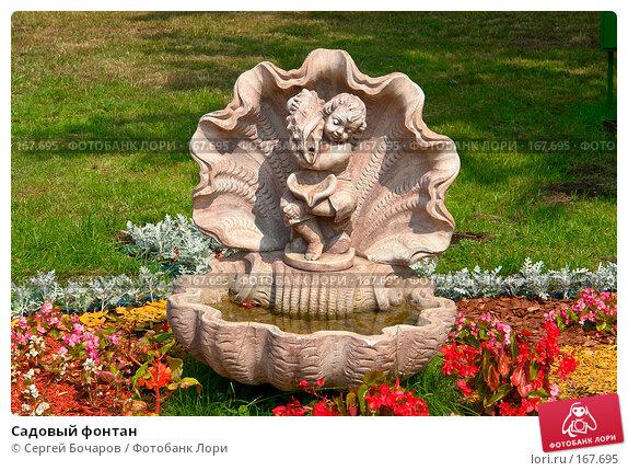 Садовый фонтан, фото № 167695, снято 30 июля 2006 г. (c) Сергей Бочаров / Фотобанк Лори