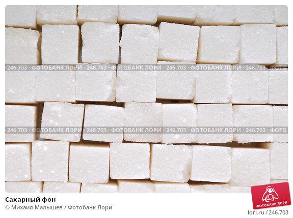 Сахарный фон, фото № 246703, снято 3 апреля 2008 г. (c) Михаил Малышев / Фотобанк Лори